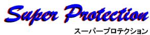 スーパープロテクション ロゴ